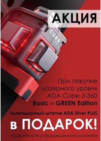 Подарок при покупке лазерного уровня ADA Cube