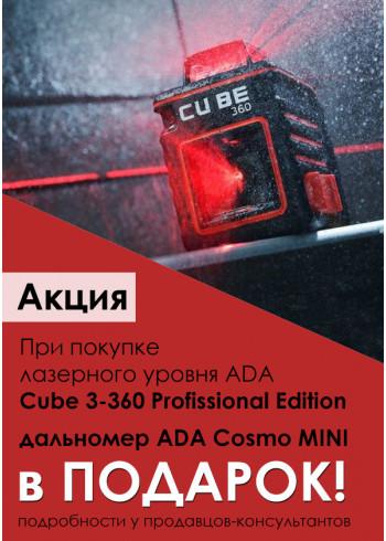 Подарок при покупке лазерного уровня ADA Cube 3-360 Profissional Edition