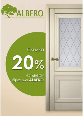 Скидка 20% на межкомнатные двери ТМ АЛЬБЕРО
