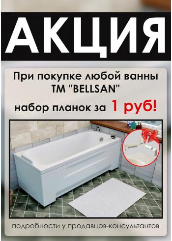 При покупке любой ванны бренда Bellsan планки за 1 рубль!