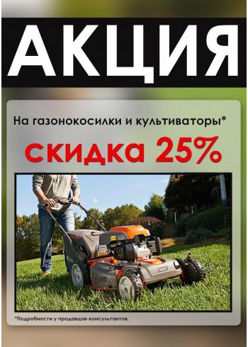 Скидка 25% на культиваторы и газонокосилки