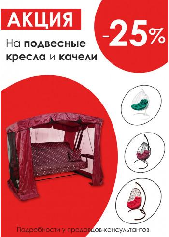 Скидка 25% на качели и подвесные кресла