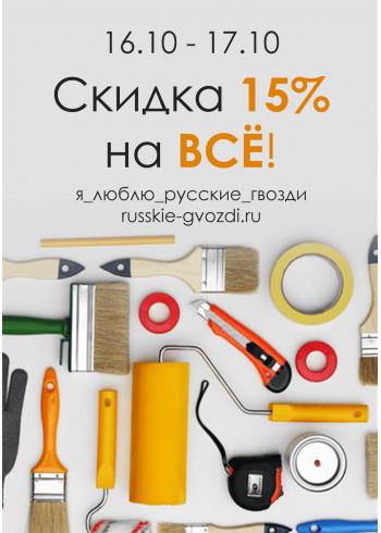 Скидка 15% на ВСЁ с 16 по 17 октября!