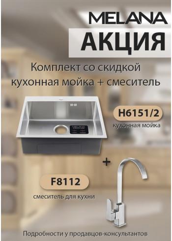 Комплект со скидкой - кухонная мойка + смеситель!