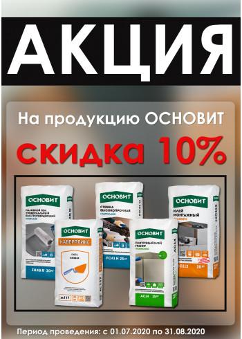 Скидка 10% на продукцию ОСНОВИТ