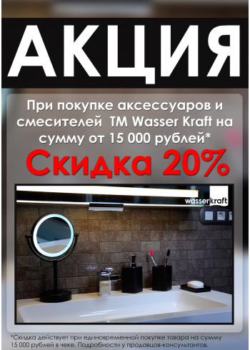 Скидка 20% на аксессуары и смесители ТМ Wasser Craft