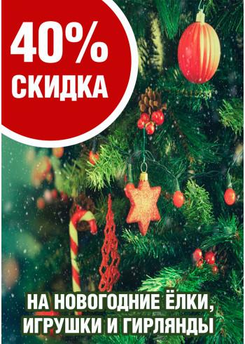 Скидка 40% на новогодние украшения