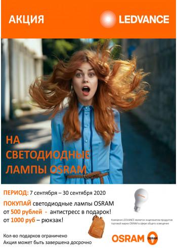 Подарок при покупке продукции бренда OSRAM