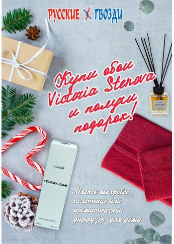 Дарим подарки покупателям обоев Victoria Stenova