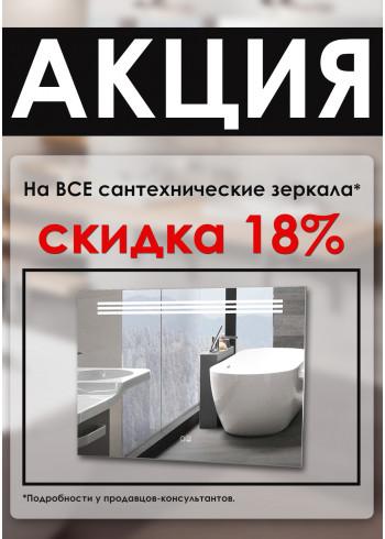 Скидка 18% на все сантехнические зеркала