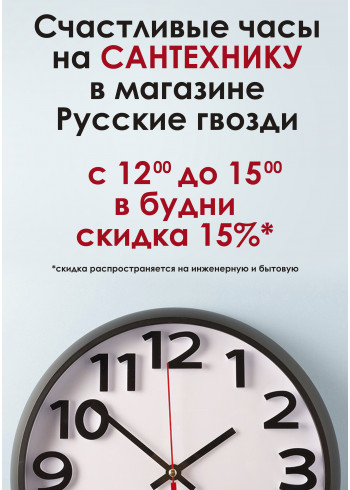 """Акция """"Счастливые часы""""!"""