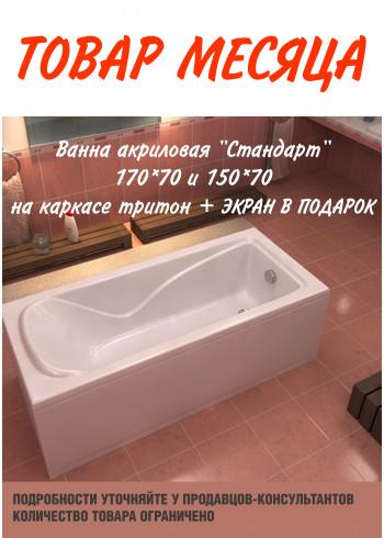 Товар месяца Ванна Тритон+ЭКРАН В ПОДАРОК