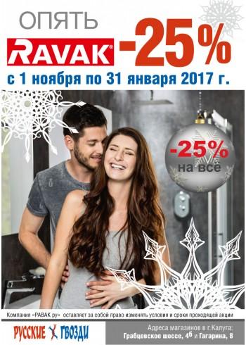 Опять -25% Ravak