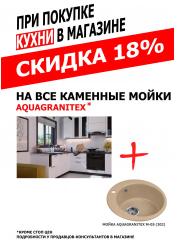Комплексная покупка кухни и сантехники со скидкой 18%