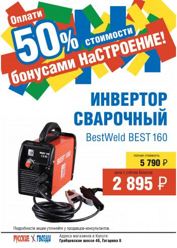 Оплати бонусами инвекторные сварочные аппараты марки Best Weld