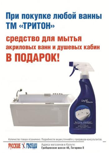 Купи любую ванну ТРИТОН и получи ПОДАРОК