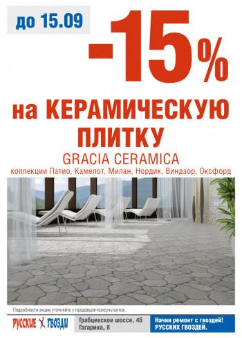 Скидка - 15% на керамическую плитку
