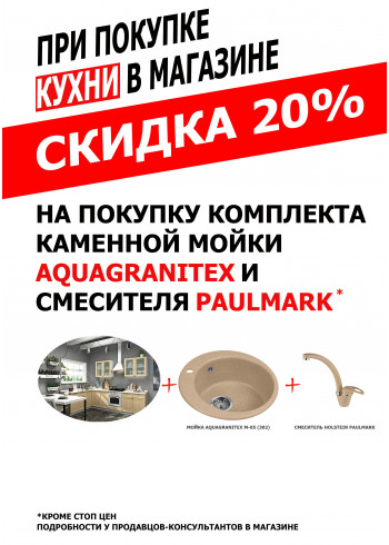 Комплексная покупка кухни и сантехники со скидкой 20%