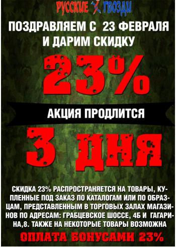 Скидка 23% в День защитника Отечества
