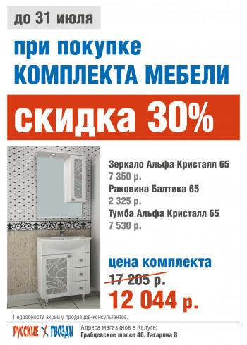Мебель для ванной комнаты АСБ - 30%