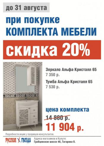 При покупке мебели для ванной комнаты скидка 20 %