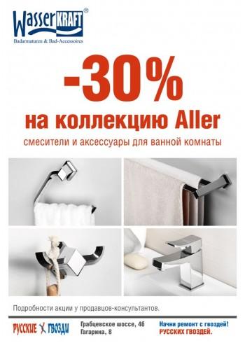Скидка -30% на коллекцию Aller