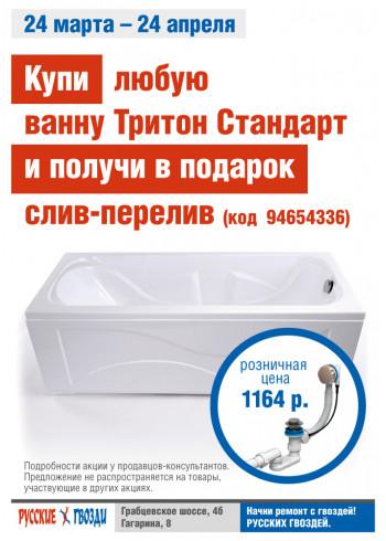 Купи ванну ТРИТОН Стандарт и получи слив-перелив в подарок