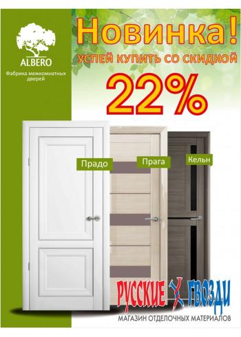 Скидка 22% на двери Albero