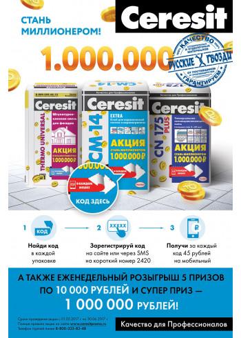 Акция за разовую покупку продукции CERESIT