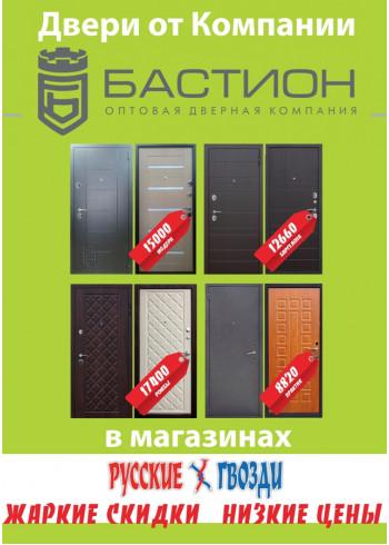 Жаркие скидки на двери от Компании БАСТИОН