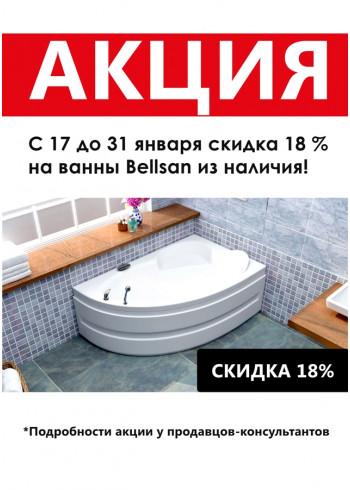 Скидка 18% на ванны ТМ Bellsan