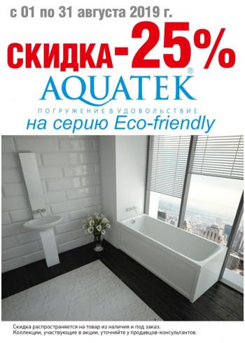 "Скидка 25% на ванны ТМ""  AQUATEK""  серии Eco-friendly"