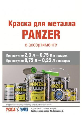 Краска для металла PANZER в подарок