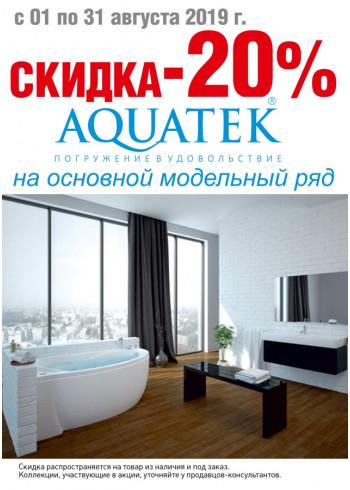 "Скидка 20% на ванны ТМ""  AQUATEK""  серии ОМР"