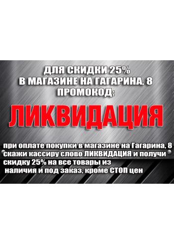 СКИДКИ в магазине Русские гвозди на Гагарина 8