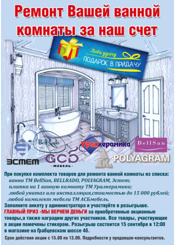 Ремонт Вашей ванной комнаты за наш счет
