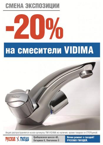 Скидка 20% на смесители VIDIMA