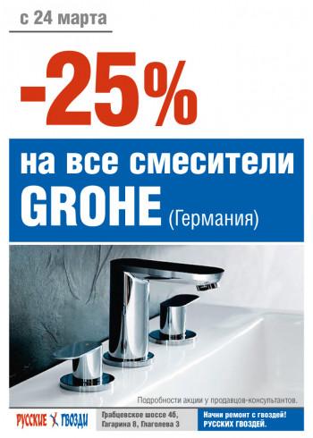 Скидка -25%  на все смесители GROHE