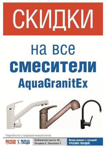 Снижение цены на все смесители AquaGranitEx
