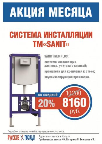 Система инсталляции ТМ «SANIT» со СКИДКОЙ 20 %
