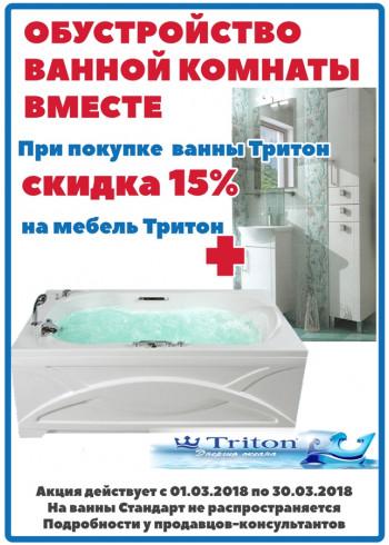 Скидка -15% на мебель Тритон при покупке ванны