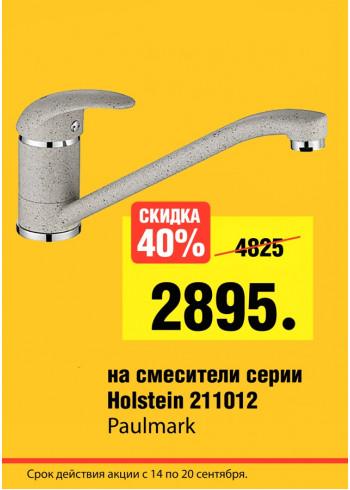 Снижение цены на смесители