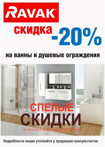 Скидка -20% от бренда Ravak