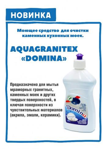 """Моющее средство для очистки каменных кухонных моек AQUAGRANITEX """"Domina"""""""