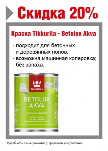 Betolux Akva со скидкой 20%