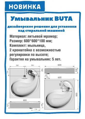 НОВИНКА умывальник из литьевого мрамора