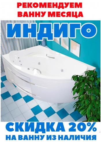 Акриловая ванна месяца